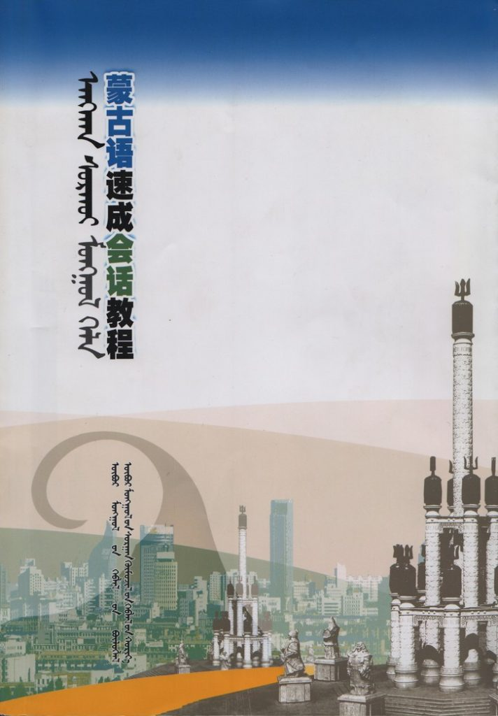 MongolBooks-1