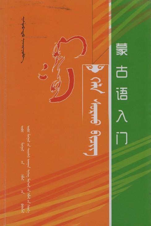 MongolBooks-11