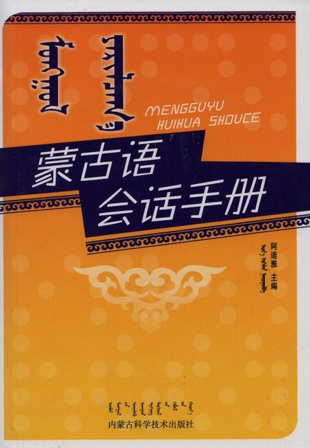 MongolBooks-14