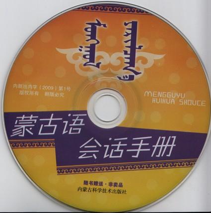 MongolBooks-15