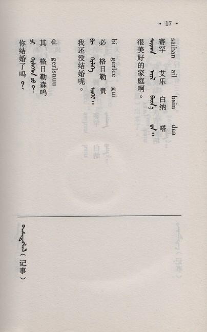 MongolBooks-17