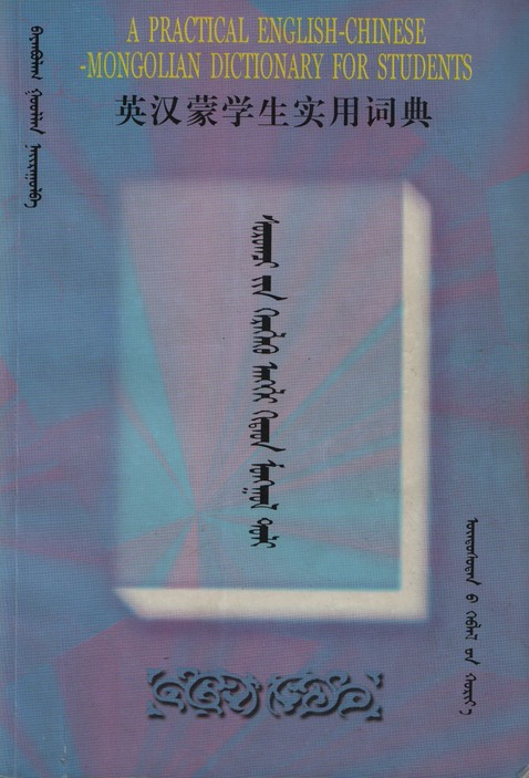 MongolBooks-19