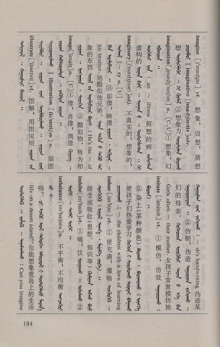 MongolBooks-21