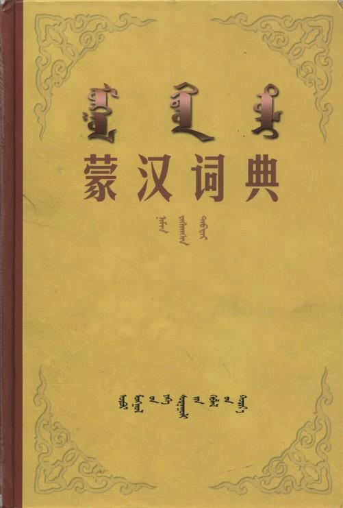 MongolBooks-22