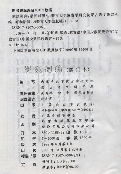 MongolBooks-23