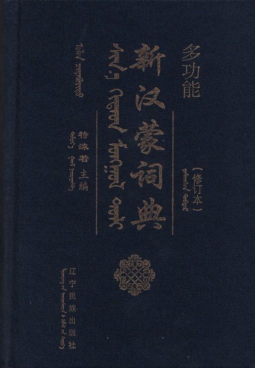 MongolBooks-25