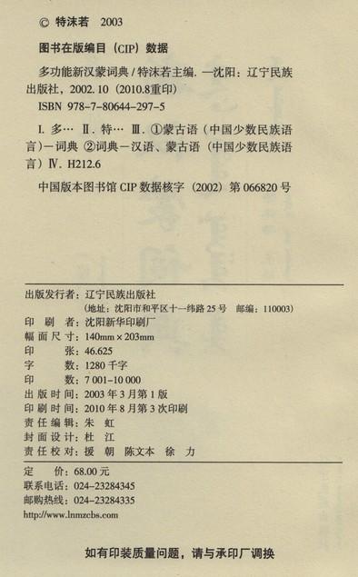 MongolBooks-26