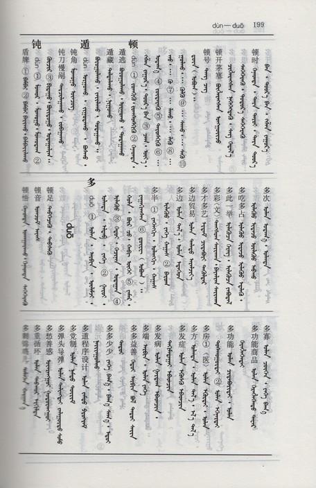 MongolBooks-27