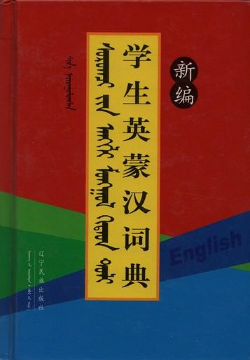 MongolBooks-29