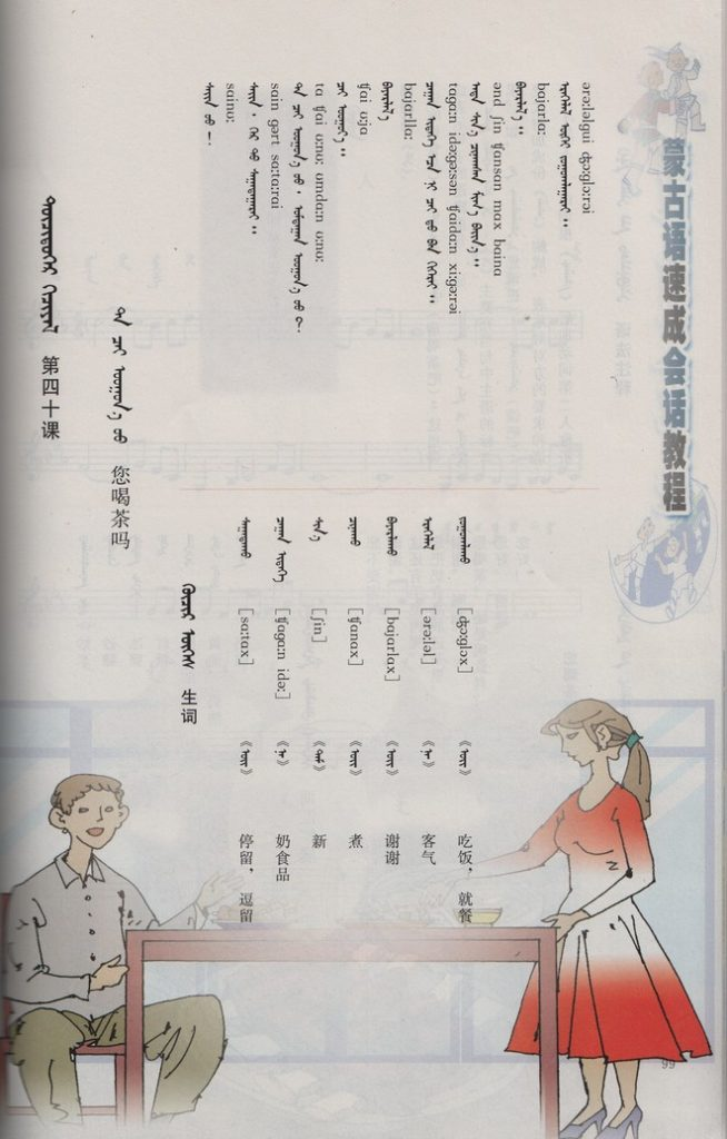 MongolBooks-3