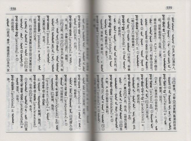 MongolBooks-31