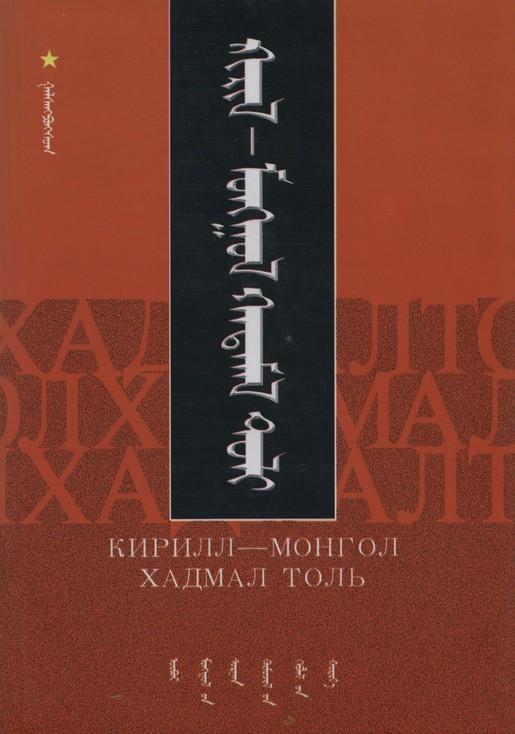 MongolBooks-32