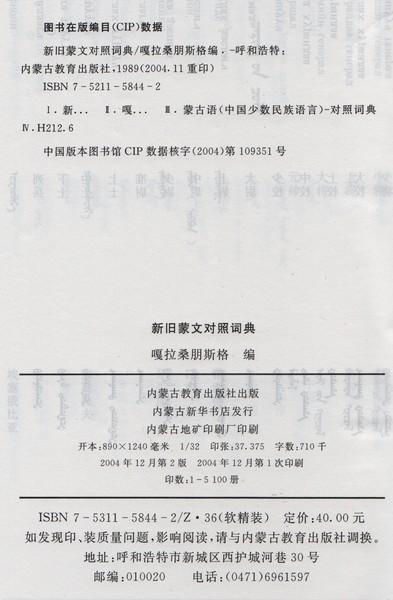 MongolBooks-33
