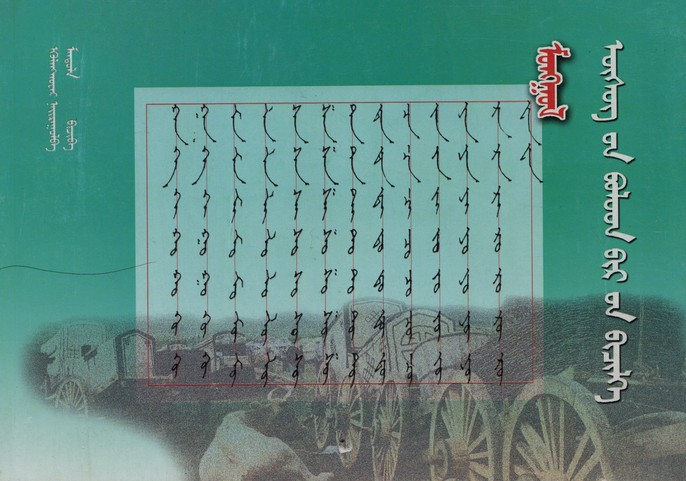 MongolBooks-36