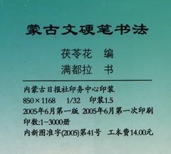 MongolBooks-38