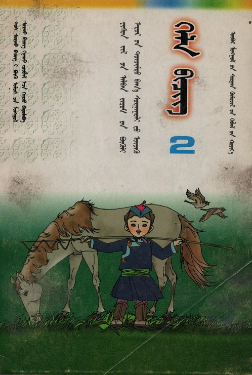 MongolBooks-39