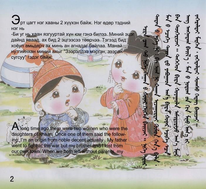 MongolBooks-41