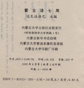 MongolBooks-5