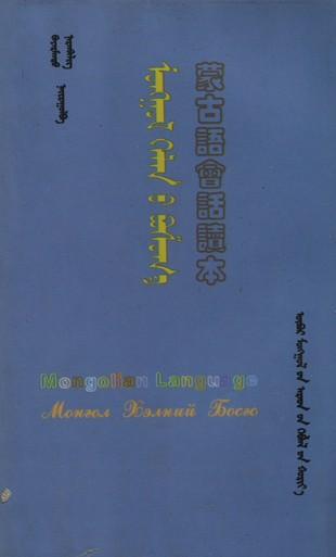 MongolBooks-7