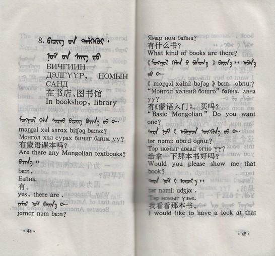 MongolBooks-9